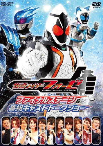 Image 1 for Kamen Rider Fourze Final Stage & Bangumi Cast Talk Show