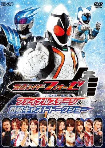 Image for Kamen Rider Fourze Final Stage & Bangumi Cast Talk Show