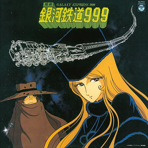 Image 1 for Suite Galaxy Express 999