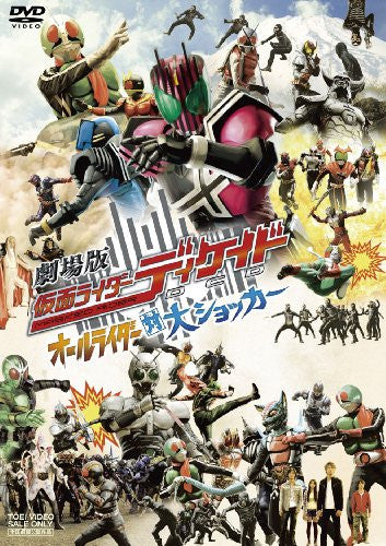 Image 1 for Theatrical Feature Kamen Rider Decade / Masked Rider Decade: All Riders vs Dai-Shocker