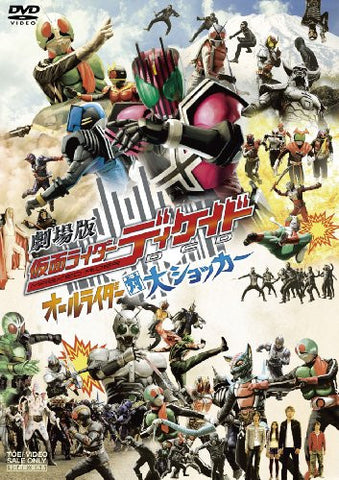 Image for Theatrical Feature Kamen Rider Decade / Masked Rider Decade: All Riders vs Dai-Shocker