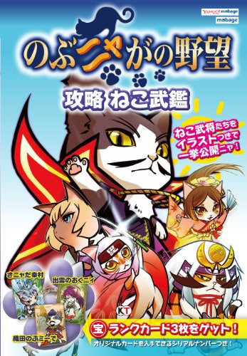 Image 1 for Nobunyaga's Ambition Neko Bukan Strategy Guide Book / Mobile
