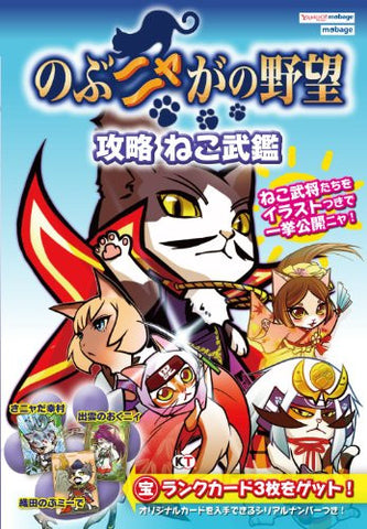 Image for Nobunyaga's Ambition Neko Bukan Strategy Guide Book / Mobile