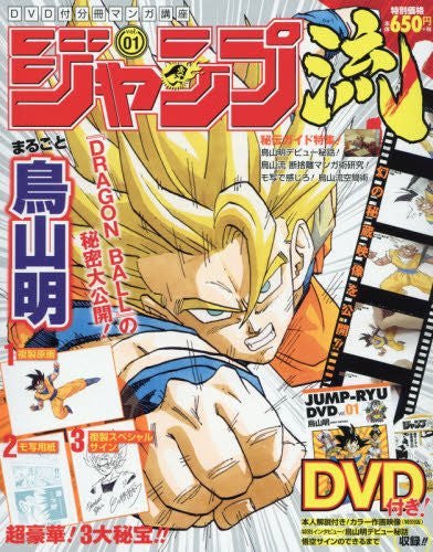 Image 1 for Jump Ryu - Akira Toriyama Issue [Magazine incl. DVD]
