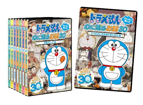 Image 4 for Doraemon Minna Ga Eranda Kokoro Ni Nokoru Ohanashi 30 Full Set
