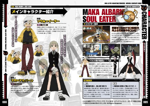 Soul Eater: Monotone Princess Official Complete Guide