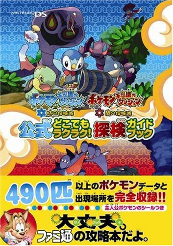 Image 1 for Pokemon Fushigi No Dungeon: Toki No Tankentai & Yami No Tankentai Official Guide Book