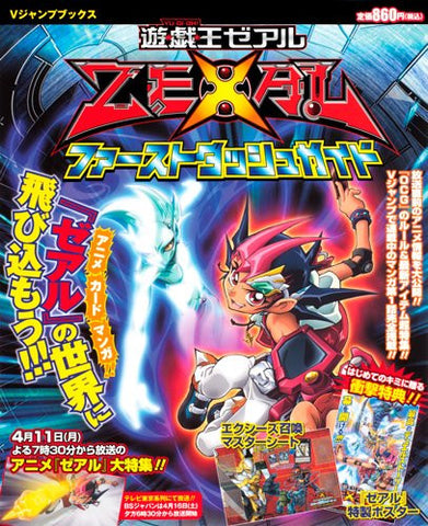 Image for Yu Gi Oh! Zexal   First Dash Guide