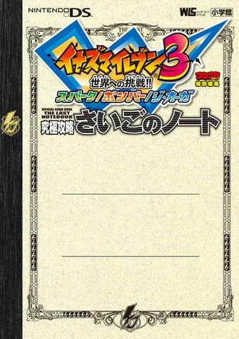 Image for Inazuma Eleven 3 The Last Notebook Strategy Guide Book / Ds