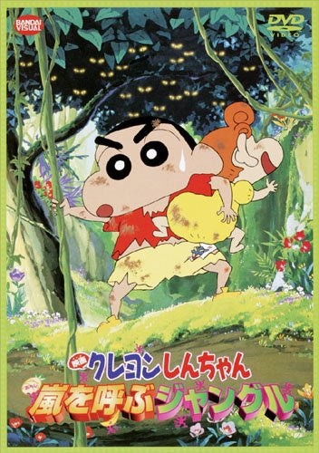 Image 2 for Crayon Shin Chan: The Storm Called The Jungle