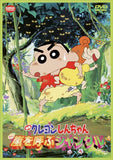 Thumbnail 2 for Crayon Shin Chan: The Storm Called The Jungle