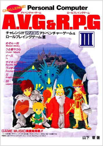 Image 1 for Challenge: Pc Adventure Games And Role Playing Games #3 Videogame Collection Guide Book
