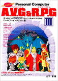 Thumbnail 1 for Challenge: Pc Adventure Games And Role Playing Games #3 Videogame Collection Guide Book