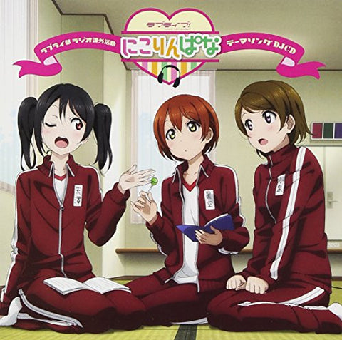 Image for Love Live Radio Kagai Katsudou ~NicoRinPana~ Theme Song DJCD