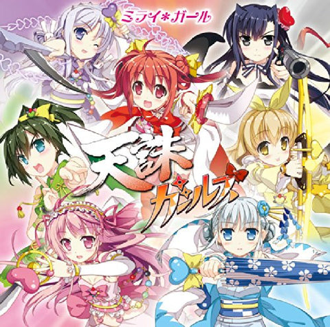 Image for Mirai*Girl / Tenchu Girls [Anime Jacket Edition]