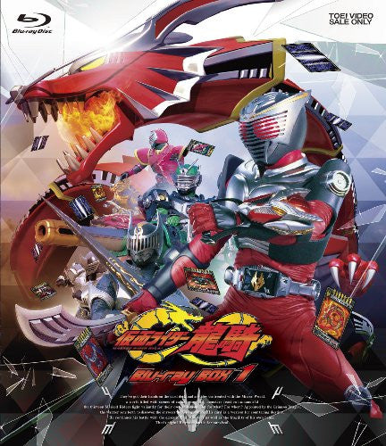 Image 1 for Kamen Rider Ryuki Blu-ray Box Vol.1