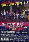 Thumbnail 2 for Marine Super Wave Live Dvd 2014