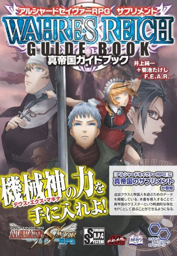 Image 2 for Alshard Savior Rpg Supplement Shin Teikoku Guide Book / Role Playing Game