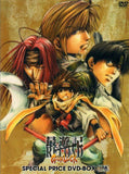 Saiyuki Reload Gunlock Special Price DVD Box Part 1 of 2 - 2