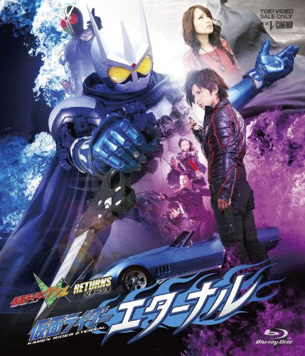 Image 1 for V Cinema Kamen Rider Double W Returns Kamen Rider Eternal