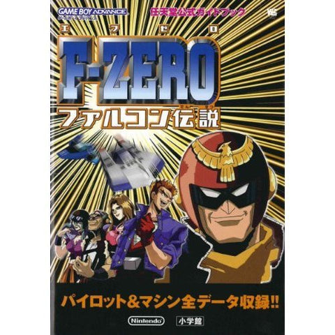 F Zero: Gp Legend  Strategy Guide Book  Pilot Machine And All Data Recorded! Gba