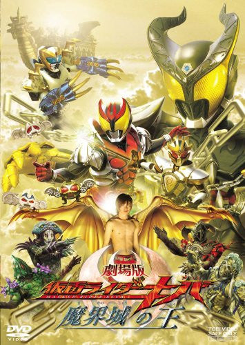 Image 1 for Theatrical Feature Kamen Rider Kiva King Of The Castle In The Demon World