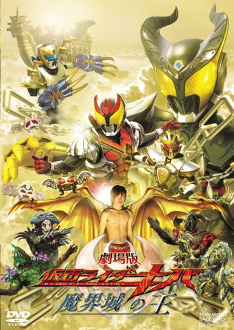 Image for Theatrical Feature Kamen Rider Kiva King Of The Castle In The Demon World