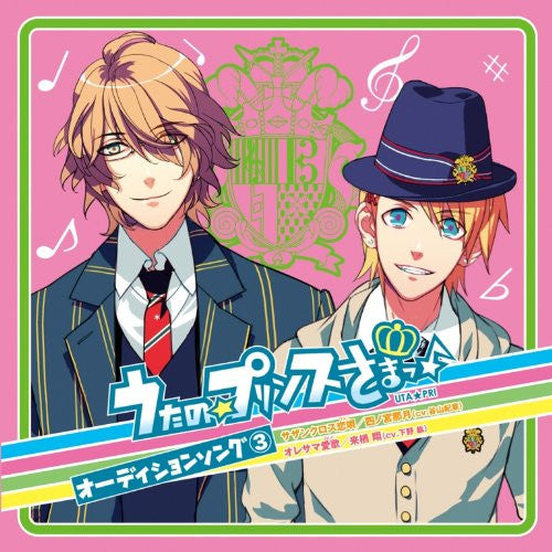 Image 1 for Uta no☆Princesama♪ Audition Song 3 Southern Cross Koi Uta / Oresama Ai