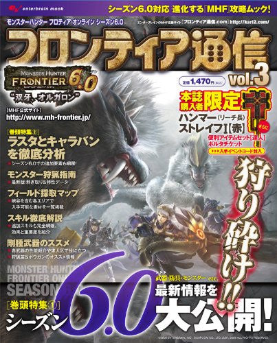 Image 1 for Monster Hunter Frontier Online Season 6.0 Frontier Tsushin Vol.3 Guide Book