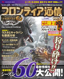 Thumbnail 1 for Monster Hunter Frontier Online Season 6.0 Frontier Tsushin Vol.3 Guide Book