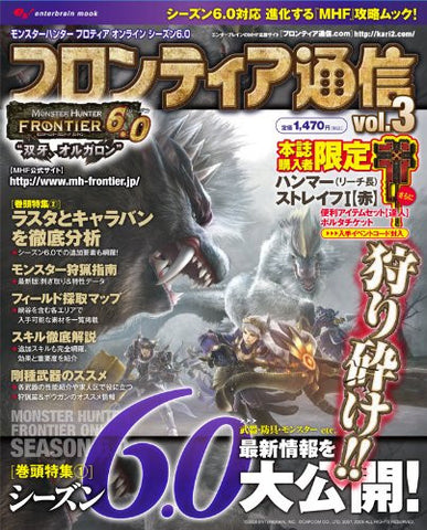 Image for Monster Hunter Frontier Online Season 6.0 Frontier Tsushin Vol.3 Guide Book