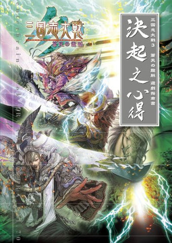 Image for Sangokushi Taisen 3 Souten No Ryumyaku Strategy Guide Book /Acade