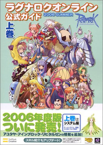 Image for Ragnarok Online Official Guide Book 2006 Summer Joukan