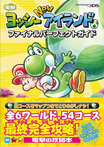 Image for Yoshi's New Island Final Perfect Guide