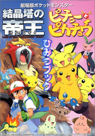 Pokemon The Movie Lord Of The 'unknown' Tower: Entei Secret Book