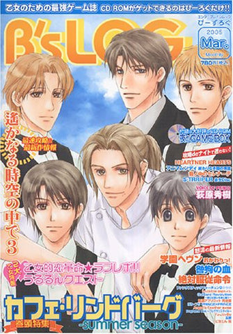 Image for B's Log 2005 March Japanese Yaoi Videogame Magazine