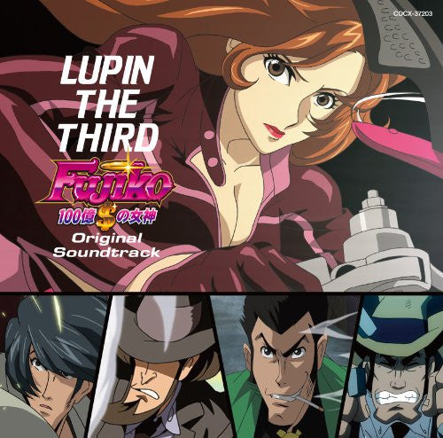Image 1 for Pachislot Lupin the 3rd ~Fujiko 100 oku $ no Megami~ Original Soundtrack