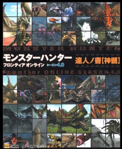 Image 1 for Monster Hunter Frontier Online Season 4.0 Tatsujin No Sho Shinzui Guide Book