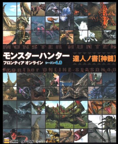 Monster Hunter Frontier Online Season 4.0 Tatsujin No Sho Shinzui Guide Book
