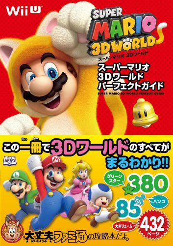 Image 9 for Super Mario 3 D World Perfect Guide