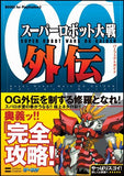 Thumbnail 1 for Super Robot Taisen Og: Original Generations Gaiden Perfect Guide