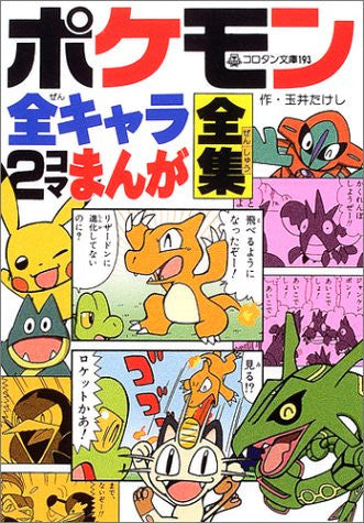 Pokemon All Characters Manga Complete Book