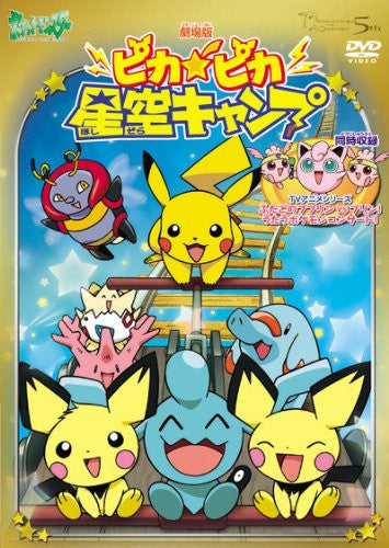 Image 1 for Camp Pikachu - Pika Pika Hoshizora Camp / The Twin Pupurin VS Purin The Singing Pokemon Concert [Limited Pressing]