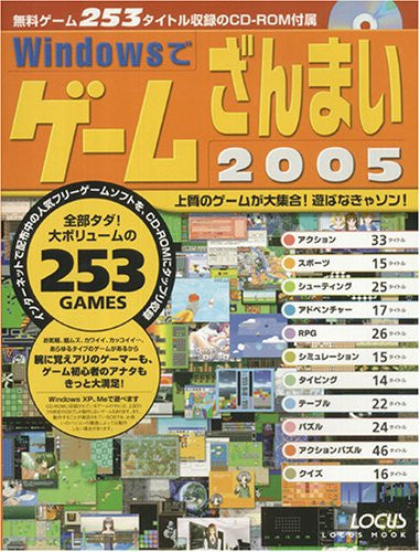 Windows De Games Zanmai 2005 Windows Videogame Catalog