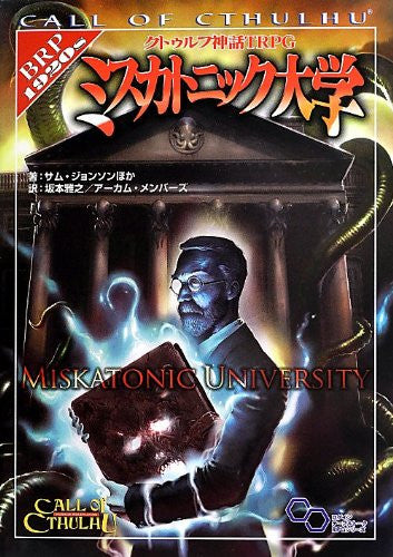 Image 1 for Call Of Cthulhu Trpg Miskatonic University Game Book / Rpg