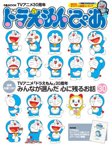 Image 1 for Doraemon Pia Tv Anime 30th Anniversary Fan Book