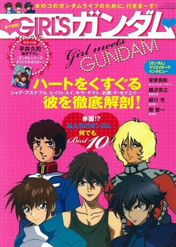 "Image 1 for Girls Gundam ""Danshi Kinsei"" Fan Book W/Poster"