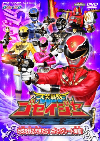 Hero Club Tensou Sentai Goseiger Vol.1