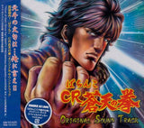 Thumbnail 1 for Pachinko CR Souten no Ken Original Sound Track
