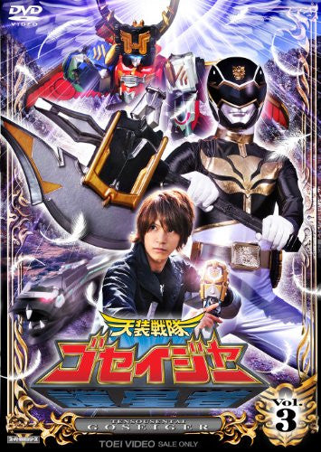 Image 1 for Tensou Sentai Goseiger Vol.3